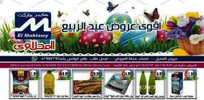 عروض المحلاوى من 3ابريل حتى 23 ابريل عروض شم النسيم