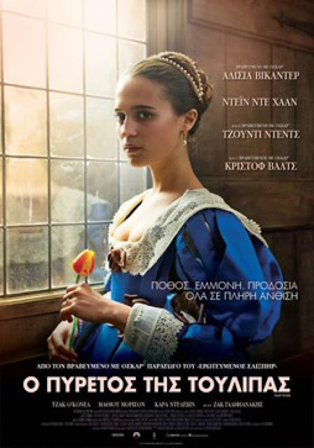 Tulip Fever (2017) ταινιες online seires oipeirates greek subs
