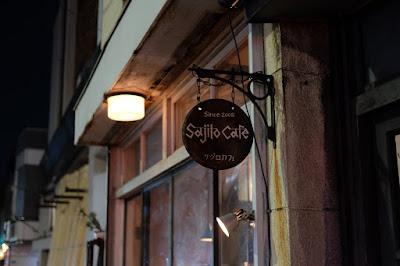 東京吉祥寺のお店めぐり SAJIRO CAFE