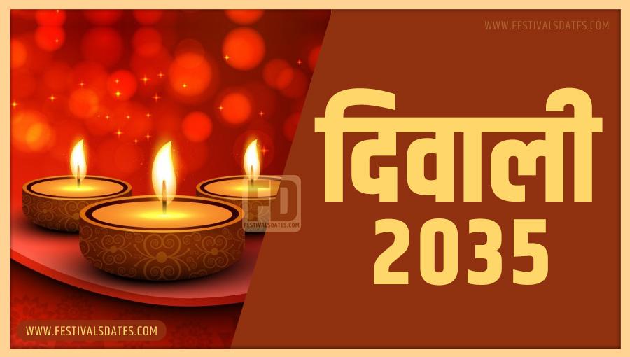 2035 दीवाली तारीख व समय भारतीय समय अनुसार