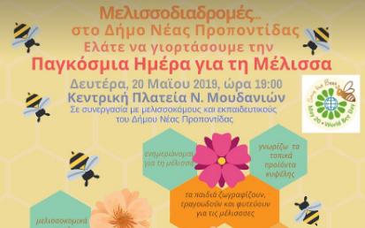 Μελισσοδιαδρομές στον Δήμο Νέας Προποντίδας