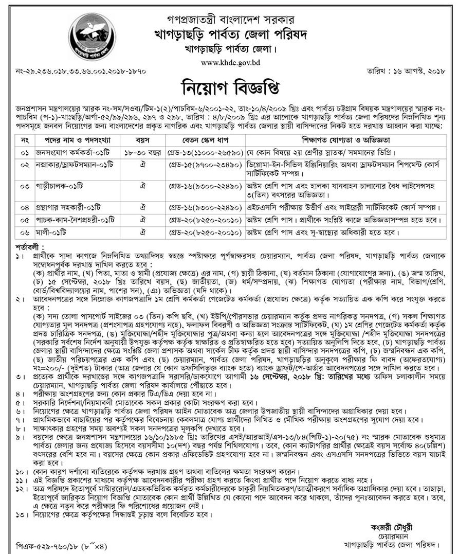 Khagrachari Hill District Council Job Circular 2018