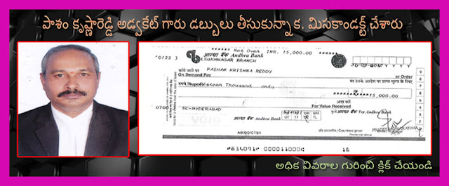 Ranga Reddy Court - Counter Filed by the Accused
