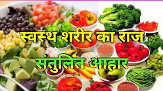 संतुलित आहार balanced diet plan