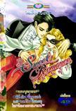 การ์ตูน Sweet Romance เล่ม 13