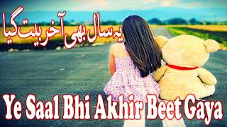 Ab Yaad Dilayen Kia Tum Ko -Sad Poetry