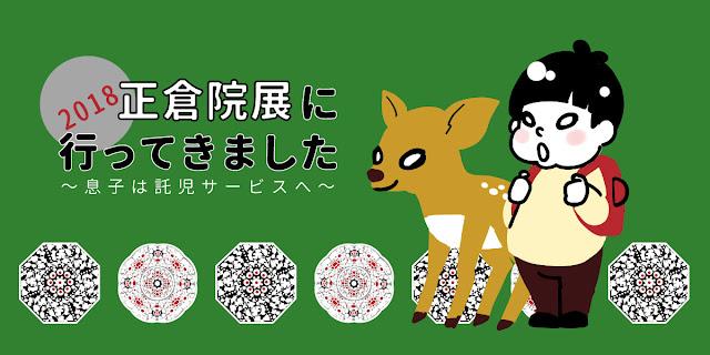 奈良国立博物館の正倉院展に行ってきました。