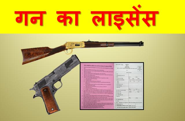 gun-ka-license-kaise-banaye-and-how-to-apply-gun-license-in-hindi