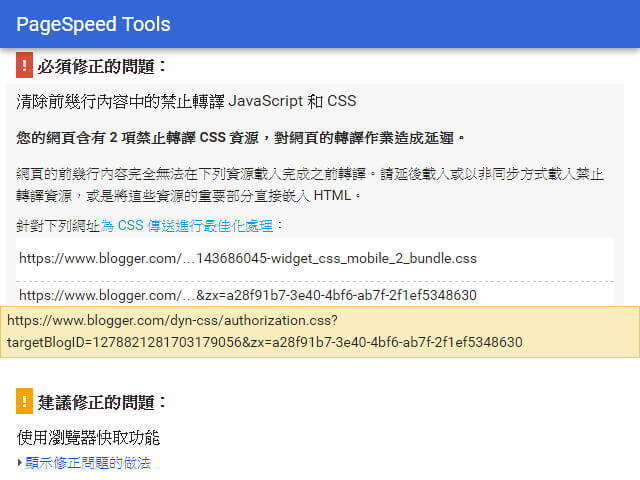 [教學] Blogger 如何移除 PageSpeed Insights 禁止轉譯 JavaScript、CSS 資源_001