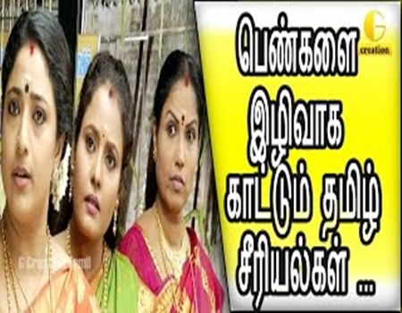 Tamil Serial Seithigal