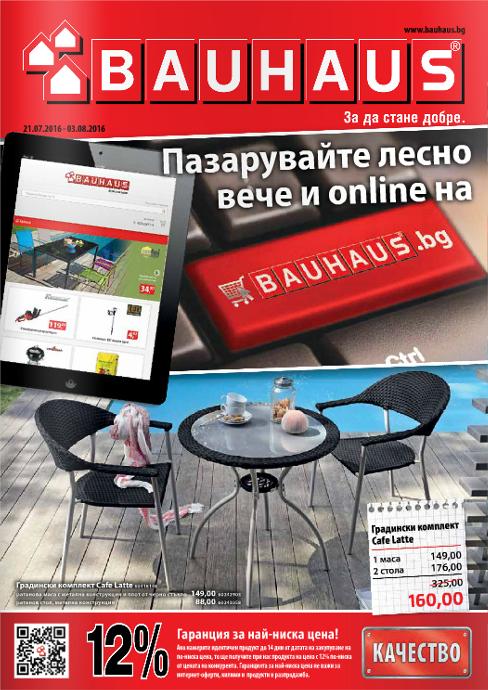 BAUHAUS каталог-брошура 21 Юли - 8 Август 2016