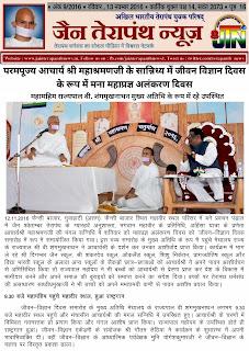 Jain Terapanth News Bulletin 09/16