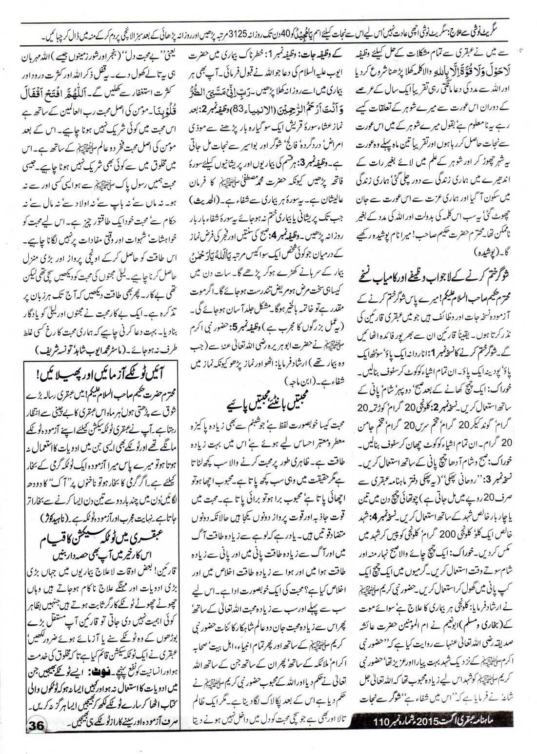 Page 36 Ubqari Magazine August 2015