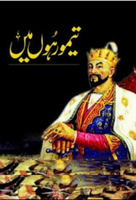 best urdu novels, Urdu Books, Urdu novels, Urdu Historical Books, free urdu novels,