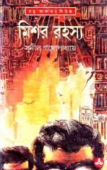 Mishor Rahasya by Sunil Gangopadhyay