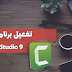 تفعيل برنامج Camtasia Studio 9 مدى الحياة ( بدون كراك )