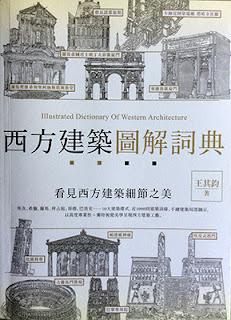 西方圖解建築詞典