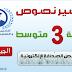 تحضير نص الصحافة الإلكترونية لغة عربية للسنة الثالثة متوسط الجيل الثاني
