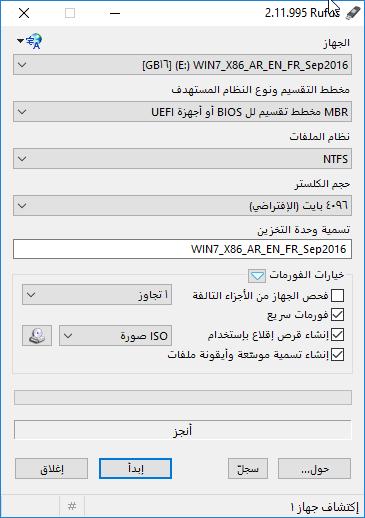 برنامج حرق وتثبيت الويندوز عبر الفلاش ميموري Rufus 3.2.1397