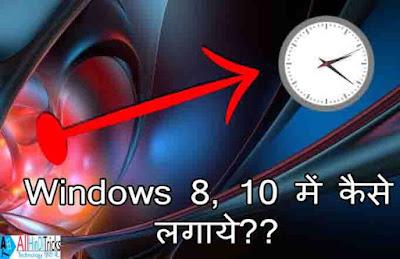 windows 8, 10 new tricks hindi