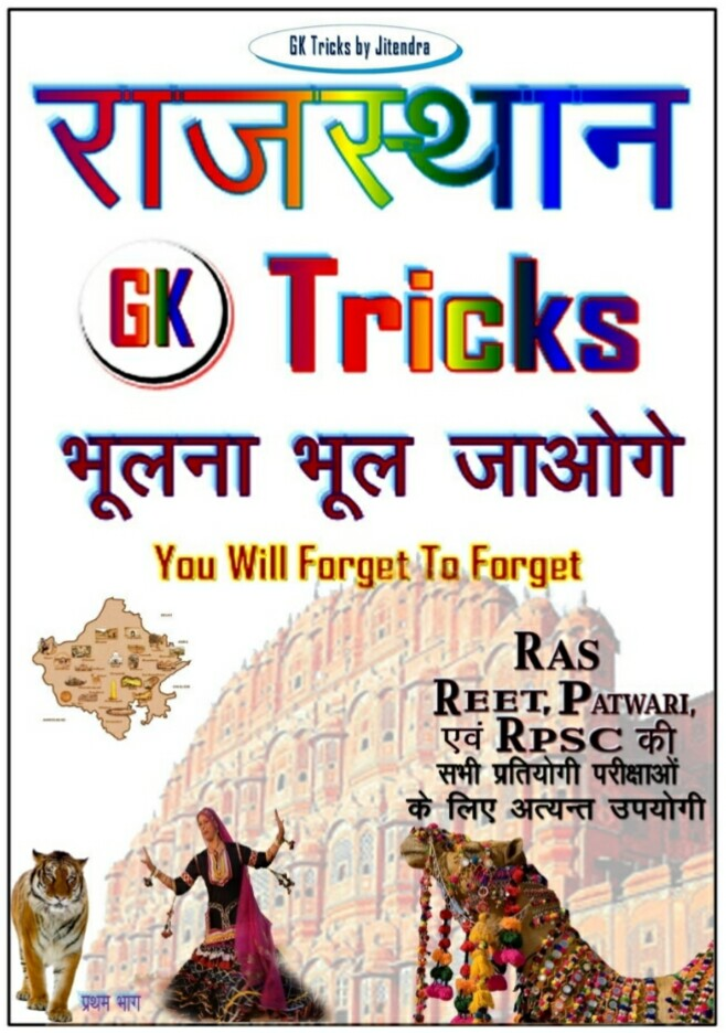 Rajasthan Gk Tricks In Hindi Pdf File