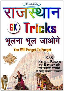 Rajasthan GK Tricks Free PDF Download for Competitive Examination(RAS, REET, PATWARI, RPSC etc).