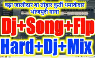 New Bhojpuri Dj Song Flp Project | 2019 Bhojpuri Dj Song Mp3 Download