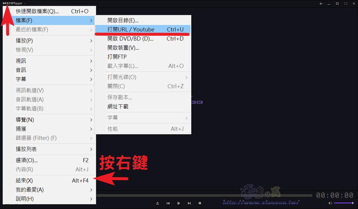 KMPlayer 來自韓國的影音播放軟體,支援播放 YouTube 網路影片(繁體/ 2019.11.18.03 版) - 逍遙の窩