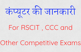 introduction of computer for RSCIT and CCC