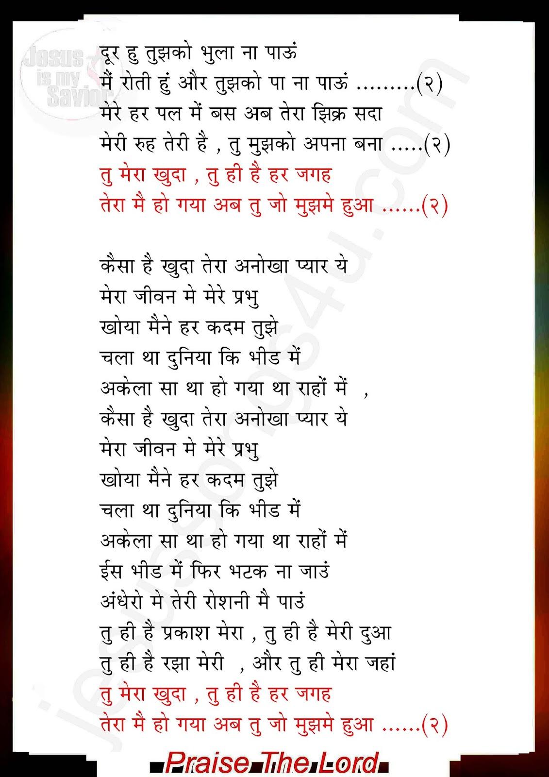 Lyrics Center Lyrics Hindi Songs Raho me kante agar ho , jesus song lyrics hindi राहों में कांटे अगर हो , जीसस सोंग लिरिक्स raho me kante agar ho , rukna. lyrics center lyrics hindi songs