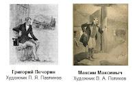 Pechorin-Maksim-Maksimych-sravnitelnaja-harakteristika-tablica