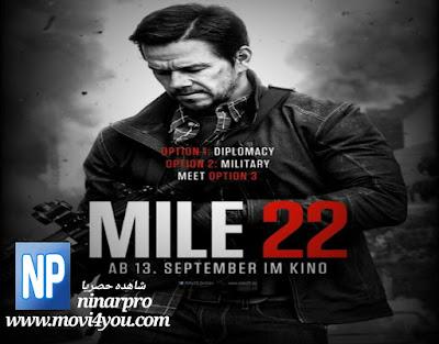 مشاهدة فيلم (mile 22 (2018 مترجم كامل | ninarpro