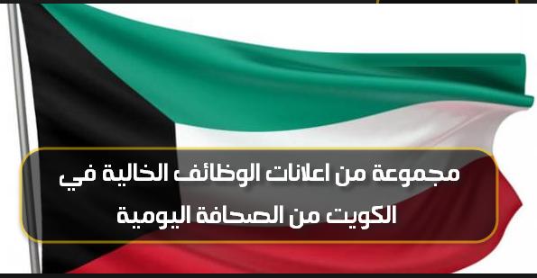 وظائف الصحافة الكويتية 10 ابريل 2019