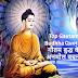 Top Gautam Buddha Quotes|गौतम बुद्ध के अनमोल वचन