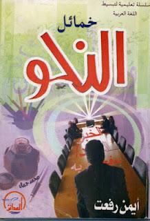 خمائل النحو - أيمن رفعت ( سلسلة تعليمية لتبسيط اللغة العربية )