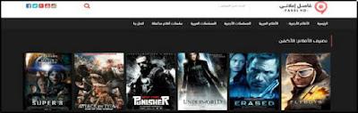 مواقع مشاهدة افلام اجنبية