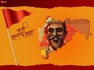 Maharashtra Day Images For Whatsapp 2017