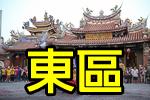 台中東區景點美食|東區一日遊|持續更新