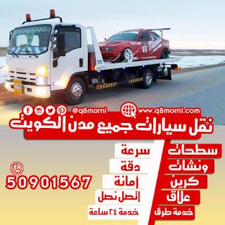 ونش القادسية - الكويت