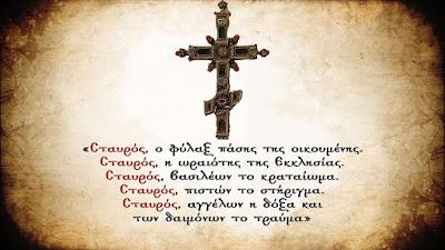 Οι Χαιρετισμοί στον Τίμιο Σταυρό και ο Φώτης Κόντογλου για το σημείο του Σταυρού (Βίντεο)