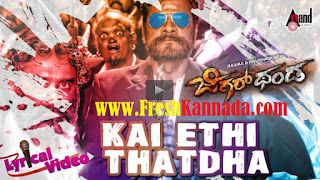 Jigarthanda Kannada Movie Kai Ethi Thatdha Lyrical Video Download