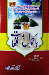 Ba Kamaal Waqiaat Urdu Islamic PDF Book