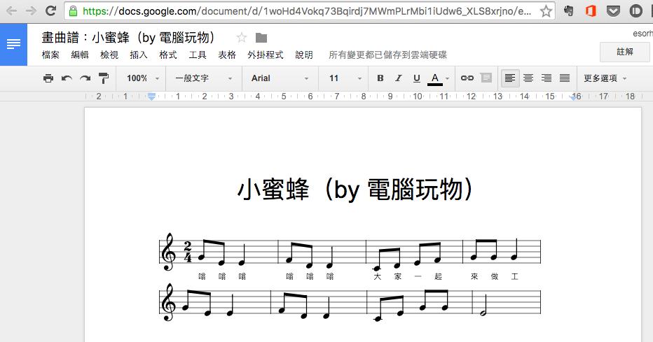 用 Google Docs 畫五線譜教學!音樂課老師學生必備