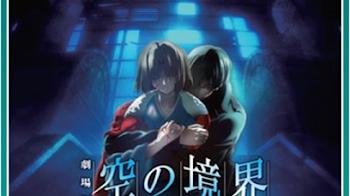 Kara no Kyoukai 7 Satsujin Kousatsu (Kou) 1/1 Audio: Japones Sub: Español Servidor: Mega