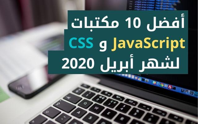 أفضل 10 مكتبات JavaScript وCSS لشهر أبريل 2020