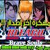 الحلقة 32 | تحميل لعبة  bleach brave souls v7.1.6 مهكرة للاندرويد 2019 ( اخر اصدار )