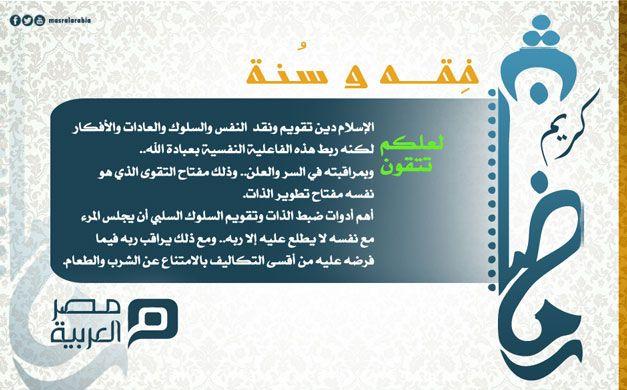 لماذا نصوم؟ ما هي الحكمة من صيام رمضان