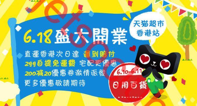 天貓超市香港:618開業優惠(18-20/6) ( Jetso Club 著數俱樂部 )