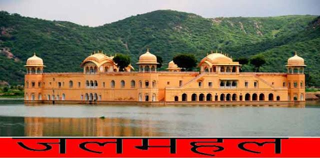 किसी जमाने में इसे 'रोमांटिक महल' के नाम से भी जाना जाता था।