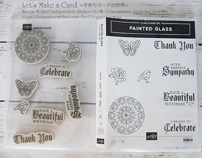 Fancy Folds DT May2018 Blog Hop with SU NEW Cling Stamps Satomi Wellard-Independent Stampin'Up! Demonstrator in Japan and Australia, #su, #stampinup, #cardmaking, #papercrafting, #rubberstamping, #stampinuponlineorder, #craftonlinestore, #papercrafting, #handmadegreetingcard, #greetingcards #suclingrubgerstamp #paintedglass #fancyfoldsbloghop  #スタンピン #スタンピンアップ #スタンピンアップ公認デモンストレーター #ウェラード里美 #手作りカード #スタンプ #カードメーキング #ペーパークラフト #スクラップブッキング #ハンドメイド #オンラインクラス #スタンピンアップオンラインオーダー #スタンピンアップオンラインショップ #フェイスブックライブワークショップ #クリングラバースタンプ #ファンシーフォールドブログホップ